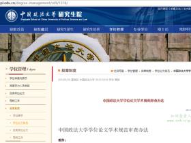 中国政法大学研究生论文查重规定:10%合格,10%以上延期半年,20%以上取消申请学位资格