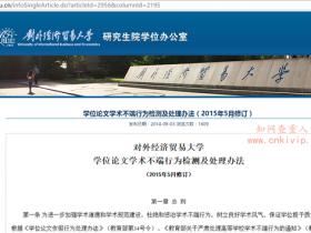 对外经济贸易大学研究生学术论文查重规定:知网查重20%内合格,40%以上延期