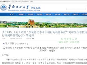 华南理工大学研究生论文查重要求:采用中国知网查重论文查重系统TMLC来检测学位论文。