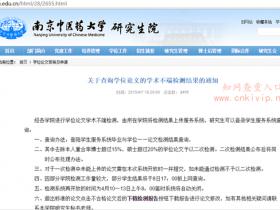 南京中医药大学研究生学位论文检测规定:知网论文查重的结果硕士20%内,博士15%内合格