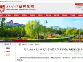 南京工业大学研究生学位论文学术不端行为检测要求:知网论文查重15%内为通过