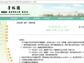 南京师范大学本科生毕业设计论文查重要求:维普查重率30%内为通过