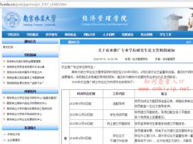 南京林业大学学位研究生论文查重要求:知网论文检测15%以内合格