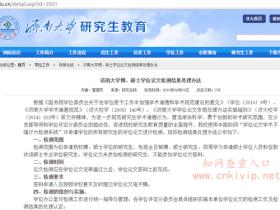 济南大学研究生学术学位论文检测结果处理办法:知网查重20%为通过检测,30%以上延期半年