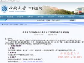 中南大学本科毕业论文重复率要求:知网PMLC检测的结果在40%内