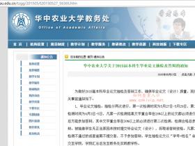 华中农业大学本科毕业论文查重要求:知网论文检测的重合率在20%内