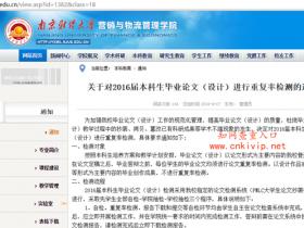 南京财经大学本科毕业论文查重要求:知网论文检测重复率30%内则通过