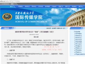 天津外国语大学本科毕业论文查重要求:知网论文检测PMLC的结果30%内