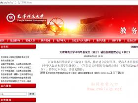 天津师范大学本科论文查重要求:知网PMLC的检测结果小于30%且重复字数小于5000字