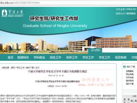 宁波大学研究生学位论文学术不端行为检测规定:知网论文检测9%以下通过论文查重