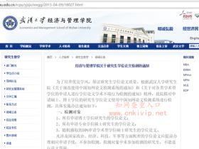 武汉大学研究生学位论文检测规定:知网论文检测总文字复制比10%内通过查重