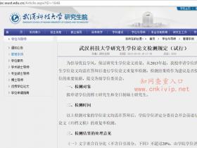 武汉科技大学研究生学位论文检测规定:知网查重总文字复制比不能超过20%
