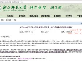 浙江师范大学硕士研究生论文检测要求:知网TMLC论文检测20%内为通过检测