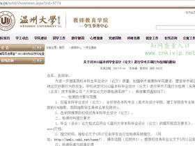 温州大学本科论文检测标准:使用知网PMLC论文检测系统,30%内为通过论文查重