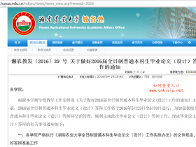 湖南农业大学本科毕业设计论文查重规定:要求知网查重的重复率不超过50%