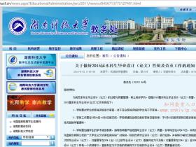 湖南科技大学本科生论文查重通知:要求知网论文检测系统的检测结果不超过30%
