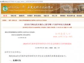 四川师范大学研究生学位论文检测要求:知网查重总文字复制比小于35%且去除引用文献复制比小于10%