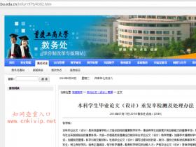重庆工商大学本科论文检测要求:使用同方知网检测的重复率不能超过30%
