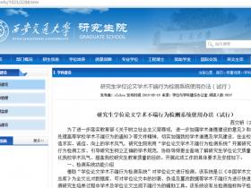 西安交通大学研究生学位论文采用知网论文检测系统进行查重--总文字复制比10%内为合格