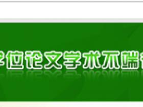 如何验证中国知网论文查重报告的真伪?