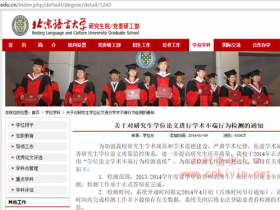 北京语言大学研究生论文查重:知网查重30%内合格,50%以上延迟答辩