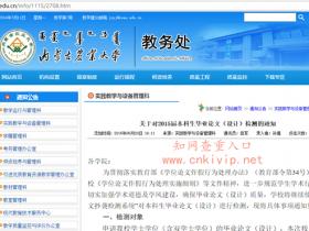内蒙古农业大学本科生毕业设计检测要求:知网查重30%内为合格