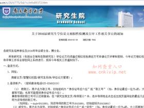 南京邮电大学研究生学位论文相似性检测要求:需要通过知网论文查重,25%内为合格