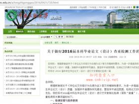 中南民族大学本科毕业设计论文重复率要求:知网论文查重的总文字复制比小于30%