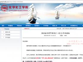 天津理工大学本科毕业论文查重规定:要求知网论文检测重复率在30%内