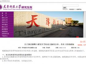 天津科技大学研究生学位论文检测规定:知网论文检测总相似比小于30%