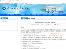 武汉工程大学本科毕业设计论文检测要求:知网PMLC论文查重总相似度不超过30%