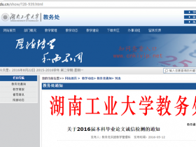 湖南工业大学本科毕业论文检测规定:知网论文查重的重复率不超过35%