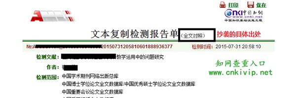 baogao-quanwenduizhao1
