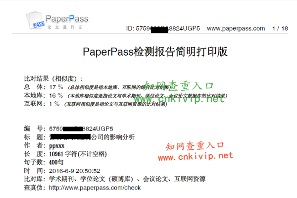 paperpass报告1