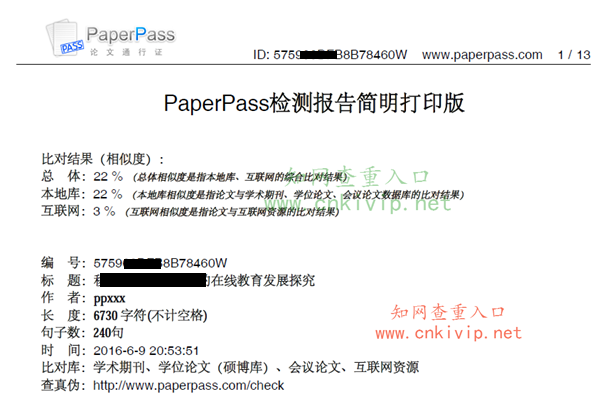 paperpass报告2